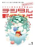 デジタル野性時代 2012年1月号