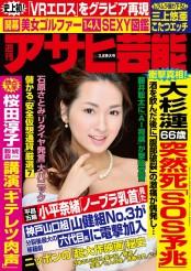 週刊アサヒ芸能 2018年03月08日号