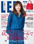 【期間限定価格】LEE 2019年4月号