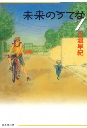 未来のうてな(1)