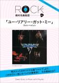 「ユー・リアリー・ガット・ミー」ロック絶対名曲秘話6  〜Deep Story in Rock with Playlist〜