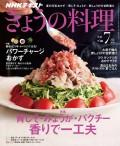 NHK きょうの料理 2018年7月号