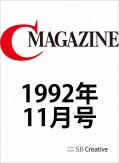月刊C MAGAZINE 1992年11月号