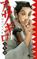 アサギロ〜浅葱狼〜 4