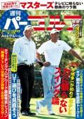 週刊パーゴルフ 2018/4/24号