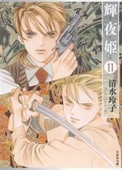 輝夜姫(11)