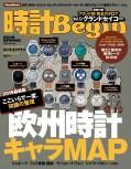 時計Begin 2019年春号  vol.95