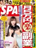 週刊SPA! 2019/04/16号