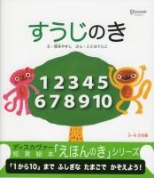 すうじのき (知育絵本「えほんのき」シリーズ)