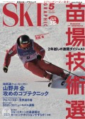 スキーグラフィックNo.503