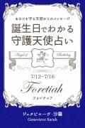 7月12日〜7月16日生まれ あなたを守る天使からのメッセージ 誕生日でわかる守護天使占い