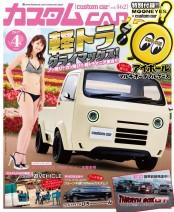 カスタムCAR 2017年4月号 vol.462