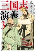 三国志演義 3