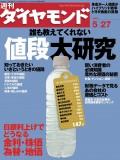 週刊ダイヤモンド 06年5月27日号