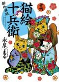 猫絵十兵衛 〜御伽草紙〜(16)