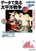 データで見る太平洋戦争 「日本の失敗」の真実(毎日新聞出版)