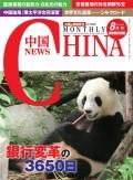 月刊中国NEWS vol.20 2014年8月号