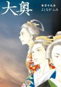 大奥(19)【公式ビジュアルファンブック 大奥−没日後録−付き特装版】