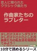 恋人に贈られたクラシック曲たち【作曲家たちのラブレター】