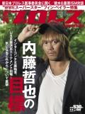 週刊プロレス 2017年 7/5号 No.1909