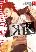 K ―メモリー・オブ・レッド― 分冊版(2)
