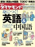 週刊ダイヤモンド 12年3月3日号