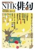 NHK 俳句 2016年11月号