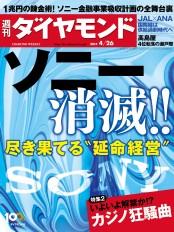 週刊ダイヤモンド 14年4月26日号