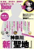 YokohamaWalker横浜ウォーカー 2017 7月号