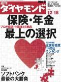 週刊ダイヤモンド 04年12月18日号