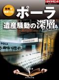 ポーラ遺産騒動の深層(週刊ダイヤモンド特集BOOKS Vol.393)