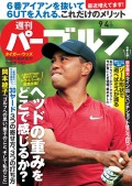 週刊パーゴルフ 2018/9/4号