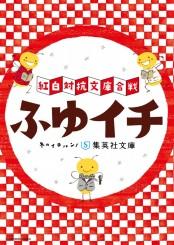 ふゆイチ 紅白対抗文庫合戦(ふゆイチGuide2015-2016小冊子電子版)