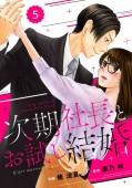 【期間限定価格】comic Berry's 次期社長とお試し結婚(分冊版)5話