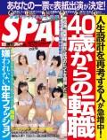 週刊SPA! 2020/10/06号