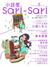 小説屋sari-sari 2014年3月号