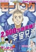 モーニング 2021年2・3号 [2020年12月10日発売]