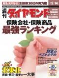 週刊ダイヤモンド 02年12月14日号