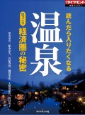 温泉 ほっこり経済圏の秘密(週刊ダイヤモンド特集BOOKS Vol.384)