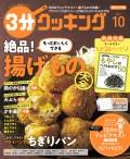 【日本テレビ】3分クッキング 2020年10月号