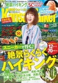 KansaiWalker関西ウォーカー 2015 No.9