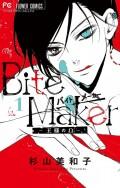 Bite Maker 〜王様のΩ〜 1(電子版かきおろしつき)