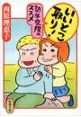 いいとこ取り! 熟年交際のススメ(新潮文庫)