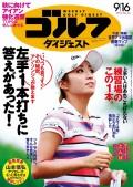 週刊ゴルフダイジェスト 2014/9/16号