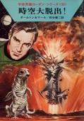 【期間限定価格】宇宙英雄ローダン・シリーズ 電子書籍版66 流刑囚の看守