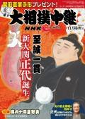 サンデー毎日増刊 大相撲中継 11月場所号