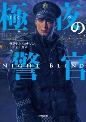極夜の警官〜NIGHTBLIND〜