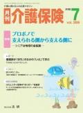 月刊介護保険 2018年7月号