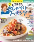上沼恵美子のおしゃべりクッキング2015年7月号