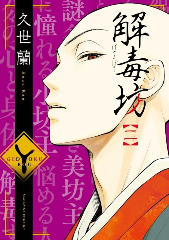解毒坊(2)